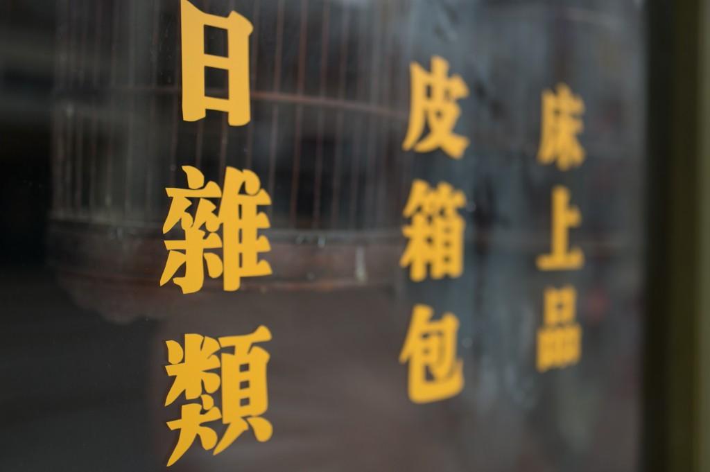 中国スナップ2