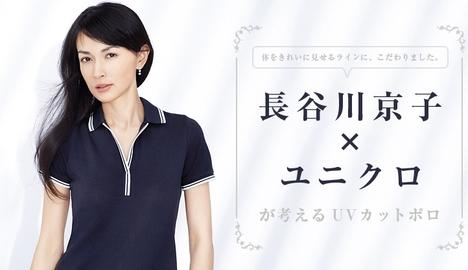 ポロシャツを着こなす長谷川京子