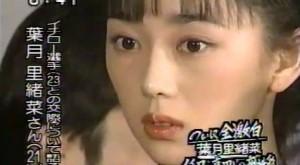 葉月里緒奈と魔性の女