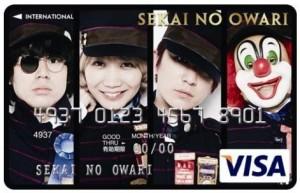 世界の終わりクレジットカード