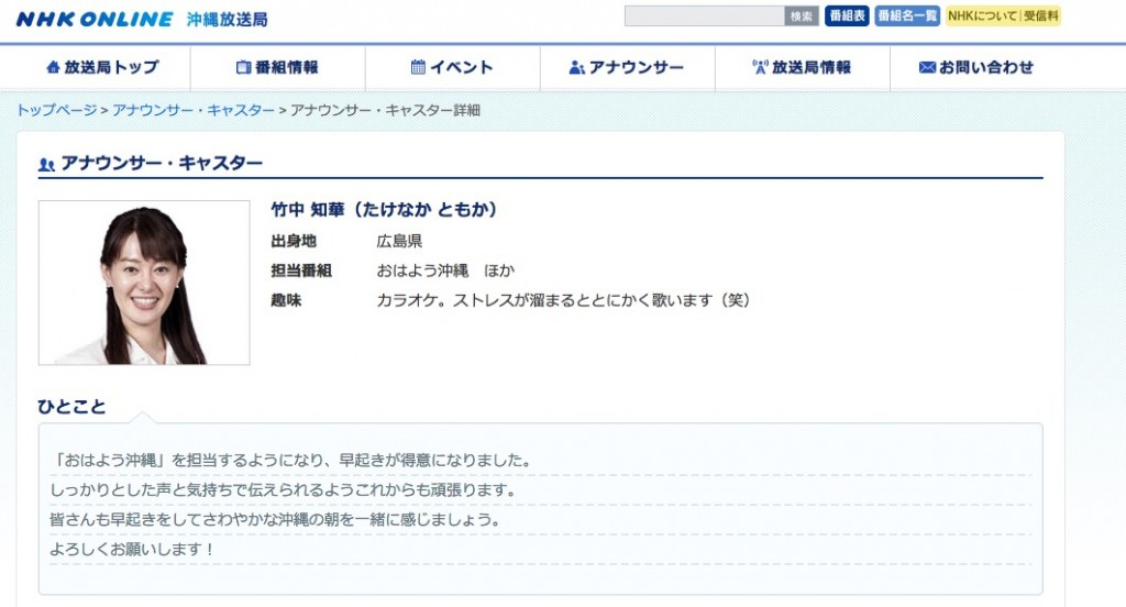 NHK沖縄限定