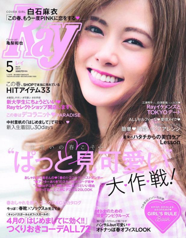 乃木坂白石麻衣ファッション誌